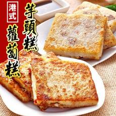 港式蘿蔔糕/芋頭糕(1100±50g/10片/包)