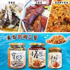 來自澎湖三寶-寶貝醬/小卷醬/飛魚卵干貝醬