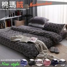 美式簡約頂級棉瑪絨 雙人加大四件式 兩用毯被鋪棉床包組