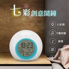 七彩創意鬧鐘 圓形時鐘 多功能日期溫度顯示 自然聲響鬧鈴  七彩燈光變化