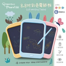 【Green Board】 KIDS 8.8吋 彩色電紙板 動物造型塗鴉板