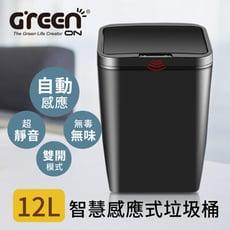 【GREENON】智慧感應式垃圾桶 (12L) 紅外線感應
