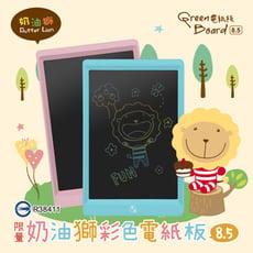 【加贈保護套】Green Board 奶油獅8.5吋彩色電紙板 限量聯名款