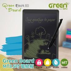 Green Board MT 8.5吋 電紙板 手寫塗鴉板 液晶手寫板 小畫板 寫字板