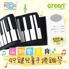 山野樂器 49鍵手捲鋼琴 軟鋼琴 好收納 音樂學習