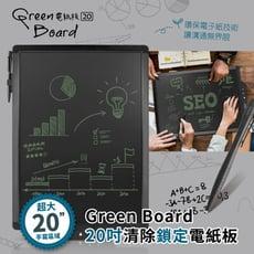 Green Board 20吋清除鎖定電紙板 大尺寸面板 會議寫字板