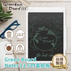 Green Board Notes 13.5吋電紙板 液晶手寫板 附磁吸手寫筆 電子紙小黑板