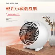 【CSmart+】輕巧小豬陶瓷速熱恆溫暖風機電暖器(智能控溫 大風量3秒瞬熱)