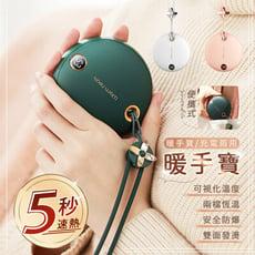 【CSmart+】顯示溫控暖手寶 充電式暖暖包(行動電源 寒流必備 禮物首選)