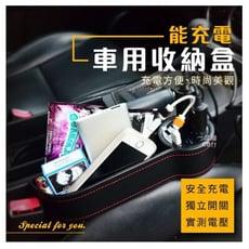 汽車座椅縫隙儲物雙USB充電點菸器收納盒