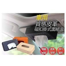 皮質小羊皮紋磁扣汽車面紙盒