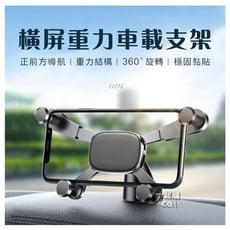 【台灣現貨】儀表台車載手機架