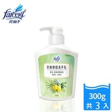 花仙子茶樹檸檬洗手乳300ml x3 防疫必備  熱銷補貨