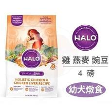 ✨Animal【HALO嘿囉】 幼犬 新鮮雞肉燉燕麥+豌豆 (4磅 / 1.81KG)