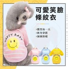 ✨Animal【BABY 笑臉條紋衣】 寵物衣服 寵物貓咪 狗衣服 狗服裝 秋冬新款衛衣 寵物用品