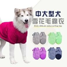 ✨Animal【中大型犬雪花毛衣】 寵物衣服 寵物服飾 狗狗衣服 大型狗衣服 寵物衣 狗衣 大狗衣
