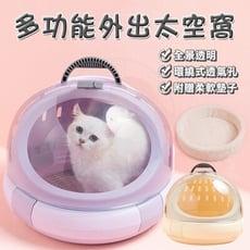 ✨Animal 【全景多功能外出太空艙】 貓砂盆 貓窩 貓咪外出窩貓咪外出提籠寵物外出包