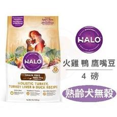 ✨Animal【HALO嘿囉】 熟齡犬 無穀新鮮火雞肉燉鴨肉+鷹嘴豆 (4磅 / 1.81KG)
