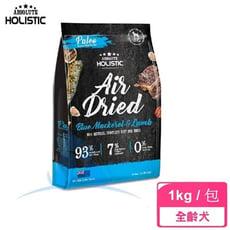 【犬用《紐西蘭holistic》超越巔峰鮮食肉片-藍鯖魚+放牧羊+綠貽貝】1kg / 包