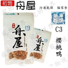 【初物 舟屋】《櫻桃鴨冷凍乾燥 C3》30g / 包 貓用凍乾 / 零食