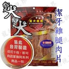 【御天犬】《潔牙雞腿肉片 U1》160g / 包 犬用乾糧 / 零食