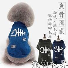 《魚骨毛衣》 秋冬新款  寵物衣服  魚骨圖案 毛線兩腳衛衣 寵物毛衣 針織毛衣【ES028】