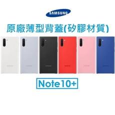 【三星Samsung】Note10+ 原廠薄型矽膠背蓋
