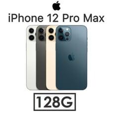 蘋果 iPhone 12 Pro Max 6.7吋(128G)手機 (原廠充電頭+玻璃貼)