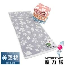 【MORINO摩力諾】美國棉油桐花毛巾MO762