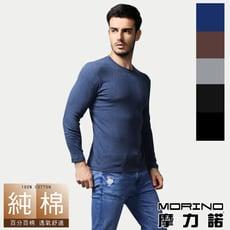 【MORINO摩力諾】純棉長袖棉毛彩色圓領衫/長袖T恤MO5510