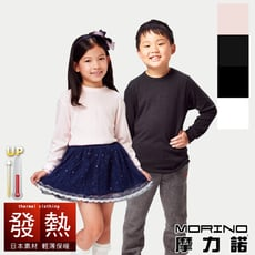 【MORINO摩力諾】日本發熱纖維兒童發熱長袖圓領衫MO4213
