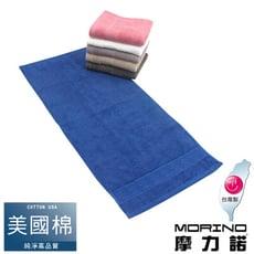 【MORINO摩力諾】美國棉五星級緞檔毛巾MO727