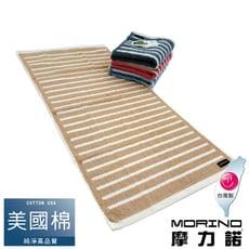 【MORINO摩力諾】美國棉橫紋毛巾MO757