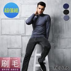 【TELITA】男版長袖內刷毛保暖衫/長袖T恤(超值免運組)TA9901TA9906TA9907