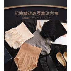 日式蕾絲高腰提臀緊身美體內褲