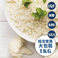 【GREENS】冷凍白花椰菜米狀(1000g)