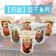 【巧益】非基改豆干系列(川味/沙茶/炭烤/滷味/蒜香/素蹄筋)