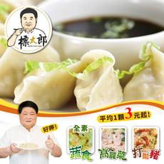 【標太郎】手工豬肉水餃(35顆/包)