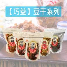 【巧益】非基改豆干系列(川味/沙茶/炭烤/滷味/蒜香)
