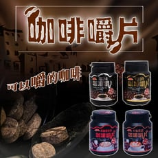 【TM】MIT特級香濃咖啡口嚼片-四種口味任選(80g)