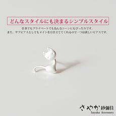 【Sayaka紗彌佳】純銀俏皮小尾巴喵星人耳環