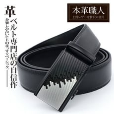 『本革職人』真皮-男仕黑白線條科技感免鑽孔伸縮自動扣皮帶 -單一款式