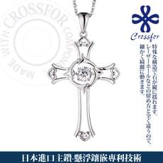 日本進口主鑽【CROSSFOR】項鍊【Dancing Stone 愛的信物】純銀懸浮閃動項鍊