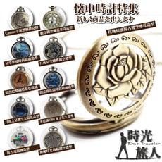 『時光旅人』經典懷錶 附贈長鍊(11款)