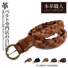 『本革職人』日系百搭休閒時尚牛皮編織針扣式皮帶
