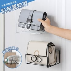 【幸福小舖】包包收納 包包架 包包 收納架 免鑽孔 置物架 壁掛架 包包收納袋儲物掛架(2色)