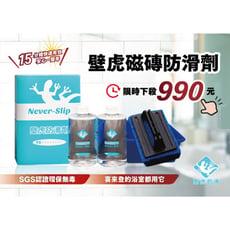【防滑神器】壁虎DIY家用防滑劑(SGS認證)350ml*2