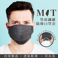 【現貨】MIT竹炭纖維防塵口罩套-可水洗 可重複使用(男女適用)