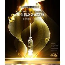 【沛思藥妝】頂級保養玻尿酸原液-10入組(奢寵24K金箔 三重保濕力)