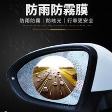 TSG汽機車後視鏡防霧貼膜